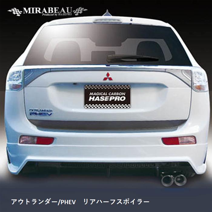 ハセプロ 三菱 アウトランダー/PHEV(前期)リアハーフスポイラー【送料無料】