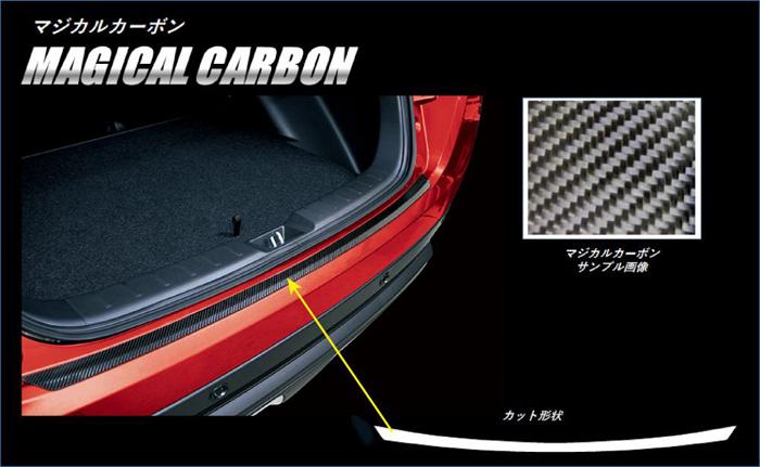 ハセプロ 三菱 エクリプスクロス GK1W 専用カット/マジカルカーボン カーゴステップガード