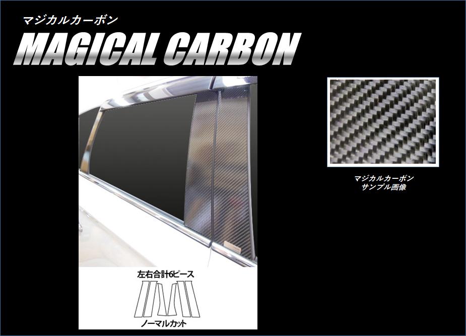 ハセプロ マジカルカーボン ピラースタンダードセット アウトランダーPHEV GG3W(2018.8~)