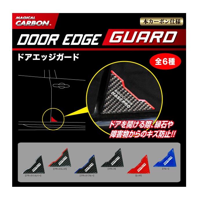 ドア 傷 防止 縁石 障害物 セール ドアエッジ マラソン期間中はエントリーでポイント10倍 ハセプロ キズ防止 注目ブランド マジカルカーボン ドアエッジガード DEG-1