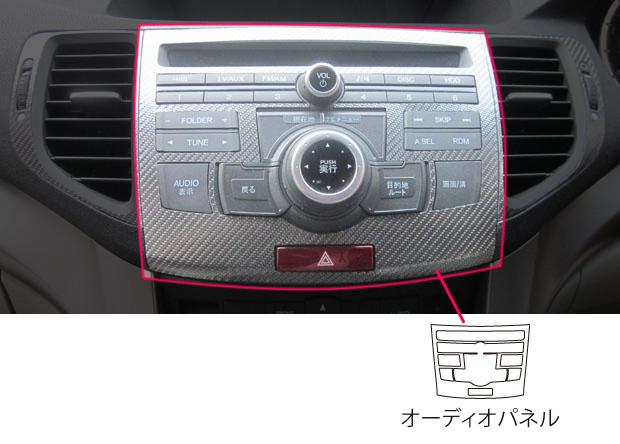 ハセプロ マジカルカーボンオーディオパネルアコードツアラーCW1 2008.12~