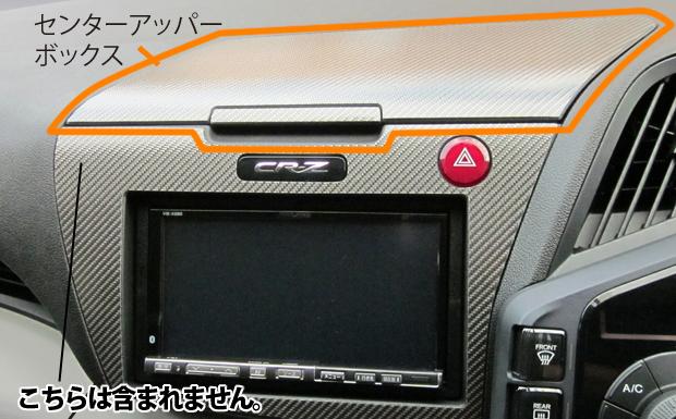 ハセプロ マジカルカーボンセンターアッパーボックスCR-ZZF1 2010.2~