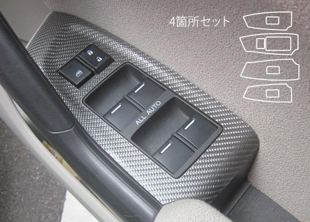 ハセプロ マジカルカーボンドアスイッチパネルアコードツアラーCW1 2008.12~