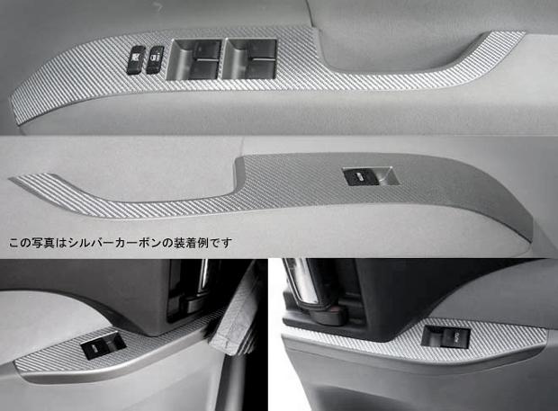 ハセプロ マジカルカーボン ドアスイッチパネル トヨタ エスティマ ACR/GSR50系 2006.1~(CDPT-1)