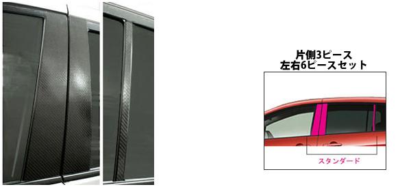 ハセプロ マジカルカーボン ピラースタンダードセット バイザーカットタイプ マツダ プレマシー CR3W/CREW 2005.2~2007.8(CPMA-V21)