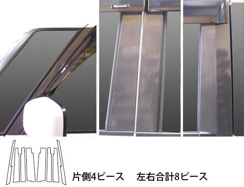 ハセプロ マジカルカーボン ピラーフルセット バイザーカットタイプ スズキ スペーシア MK32S 2013.3~(CPSZ-VF15)