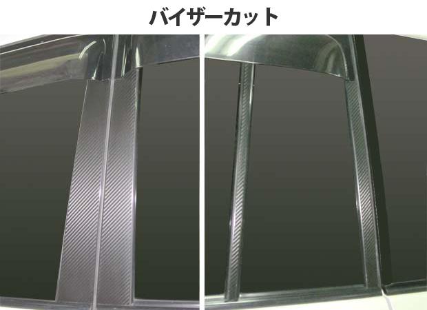 【5/20はポイント最大14倍】ハセプロ マジカルカーボン ピラーセット バイザーカットタイプ トヨタ ランドクルーザー UZJ100W 1998.1~2007.7(CPT-V69)