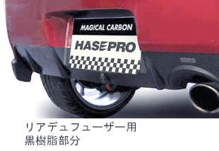 【6/5はポイント最大23倍!】ハセプロ マジカルカーボンリアディフューザー用コルトver.RZ27AG 2006.5~