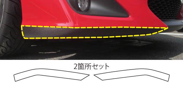 ハセプロ マジカルアートシート フロントリップサイド 86 ZN6 2012・04~