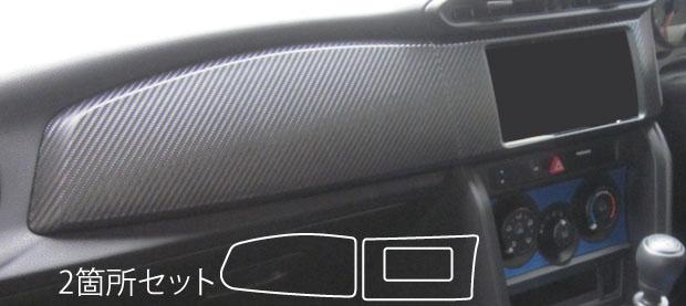 ハセプロ マジカルアートシート インナーパネル(巻き込み施工タイプ) 86 ZN6 2012・04~