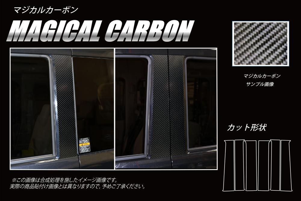 ハセプロ 《マジカルカーボン》 ピラー スズキ エブリィ/エブリィワゴン DA17系 2015.2~