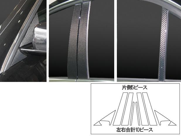 ハセプロ マジカルカーボン ピラーフルセット メルセデスベンツ Eクラスセダン W212 2009.5~(CMB-F20)