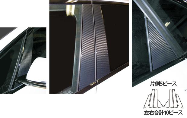 ハセプロ マジカルカーボン ピラーフルセット BMW 2シリーズ F45 アクティブツアラー 2014.10~(CPB-F31)