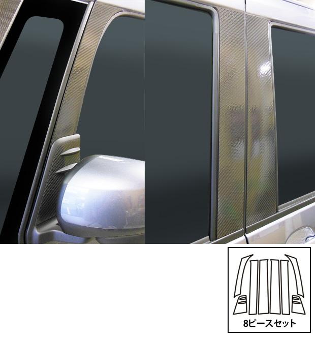 ハセプロ マジカルカーボン ピラーフルセット ダイハツ ウェイク LA700S/710S 2014.11~(CPD-F12)
