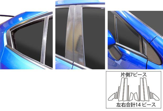 【お得なクーポン発行中!】ハセプロ マジカルカーボン ピラーセット スバル WRX S4 2014.8~(CPS-23)