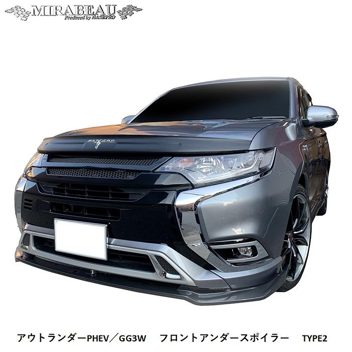 ハセプロ 三菱 アウトランダーPHEV GG3W フロントアンダースポイラー【送料無料】