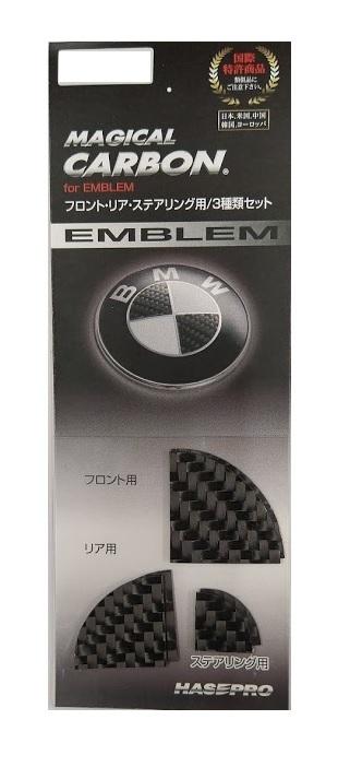 ハセプロ エンブレム フロント リア 《週末限定タイムセール》 ステアリング BMW 定番の人気シリーズPOINT ポイント 入荷 BMW6 マジカルカーボン CEBM-6AD マジョーラカラー エンブレムセット