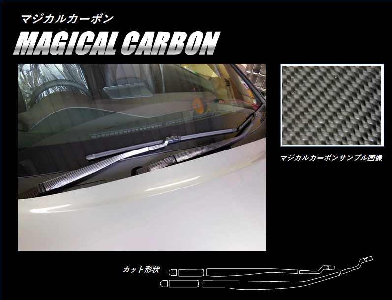 ハセプロ 《マジカルカーボン》 フロントワイパー C-HR ZYX10/NGX50 2016.12~