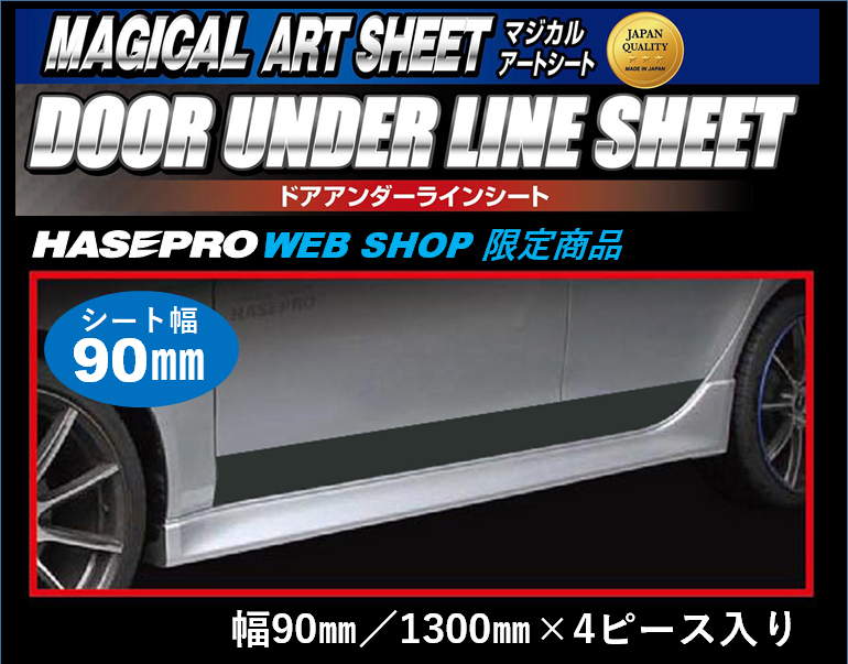 ハセプロ 【WEB SHOP限定】マジカルアート ドアアンダーラインシート 90mm ブラック(MSDL-90)