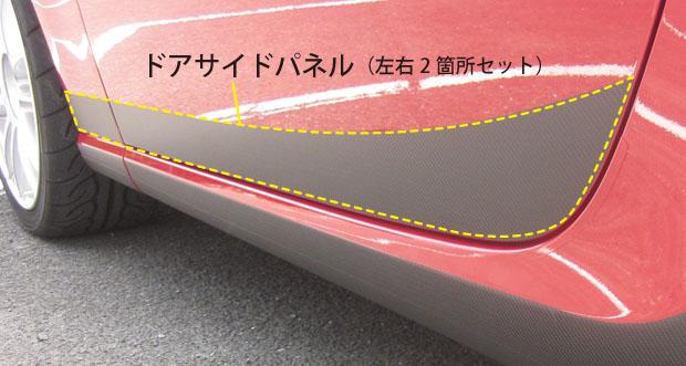 【6/5はポイント最大23倍!】ハセプロ マジカルカーボン  ドアサイドパネル トヨタ 86 ZN6 2012・04