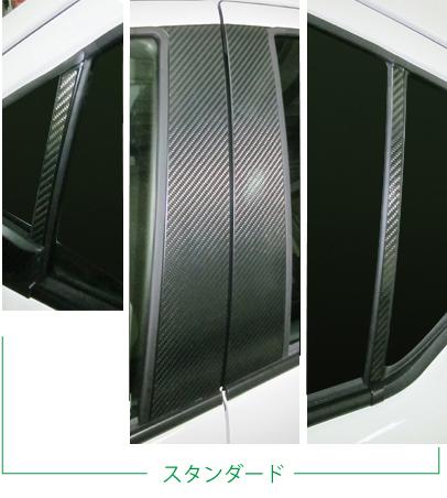 ハセプロ マジカルカーボン ピラースタンダードセット バイザーカットタイプ トヨタ アクア NHP10系 2011.12~(CPT-V70)