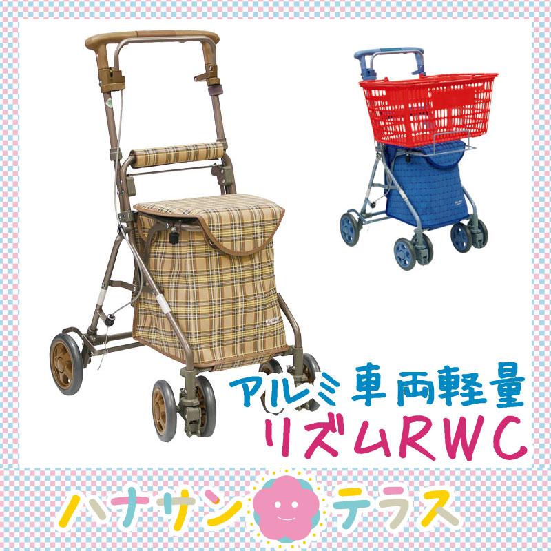 シルバーカー 軽量 島製作所 リズムRWC SGマーク 買い物籠が置ける 買い物カゴが乗せる※北海道・沖縄・離島は送料無料対象外