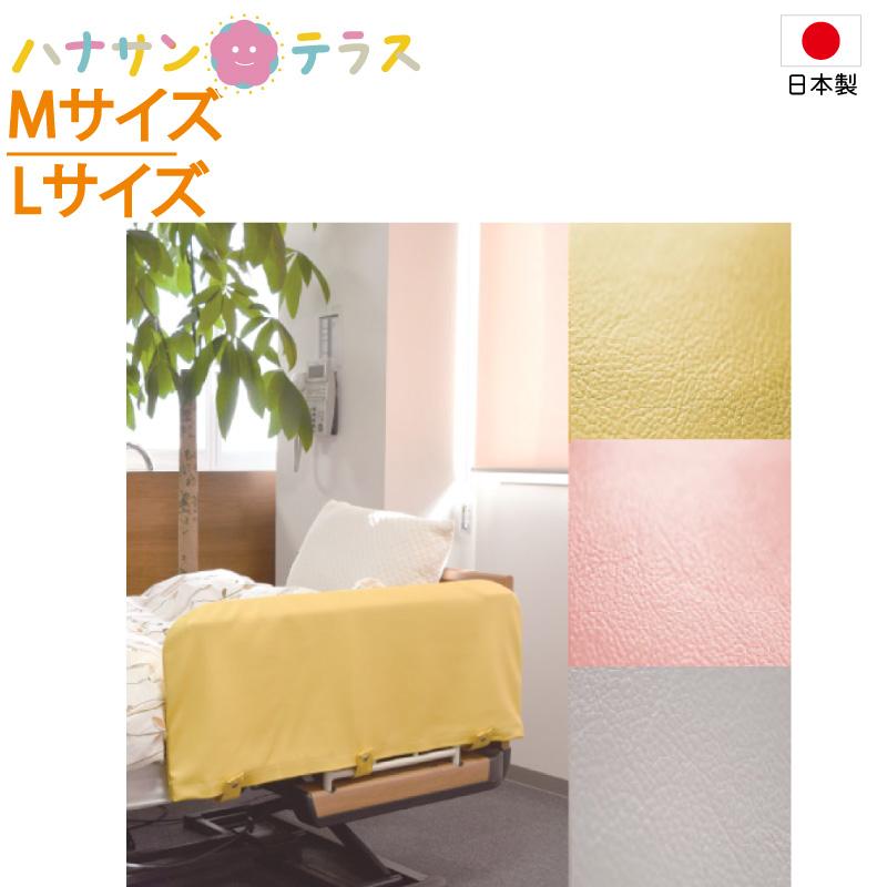 日本製 介護 ベッド ガード ベッドサイドレールカバー Mサイズ Lサイズ 特殊衣料 寝具※北海道・沖縄・離島は送料無料対象外