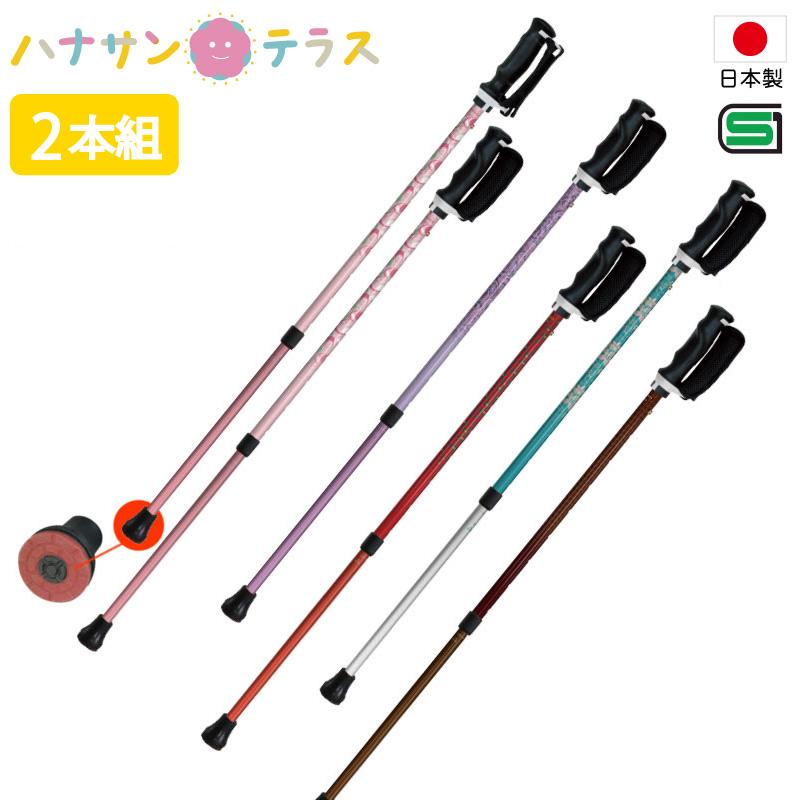 日本製 ウォーキング ポール シナノ もっと安心2本杖 2本1組 SGマーク ノルディックウォーキング トレッキング ステッキ 杖 リハビリ用 歩行用 2本杖