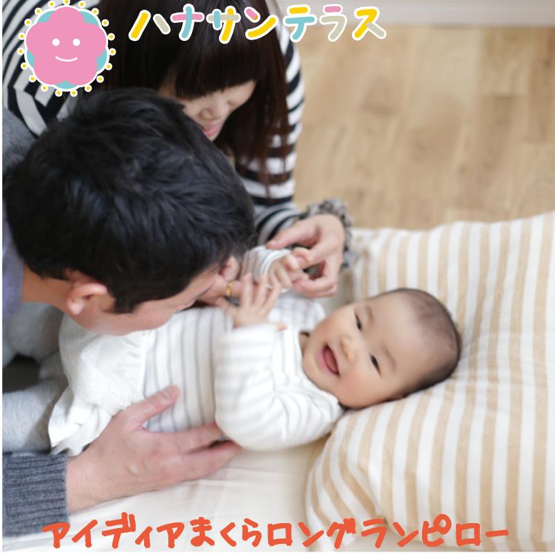 マート 助産師さんと一緒に考えた 日本製 店舗 丸洗い可能 赤ちゃんの頭を少し高くする吐き戻し防止枕 国産 ロングランピロー 吐き戻し防止枕 本体 鼻づまり 洗える 赤ちゃんまくら ラッピング可能 スリーピングピロー カバー 洗濯可能
