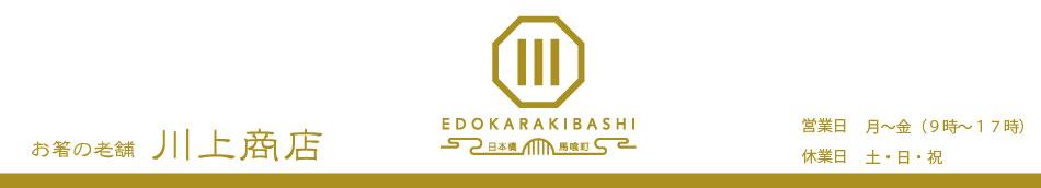 お箸の老舗 川上商店:江戸唐木箸を製造・販売しています。