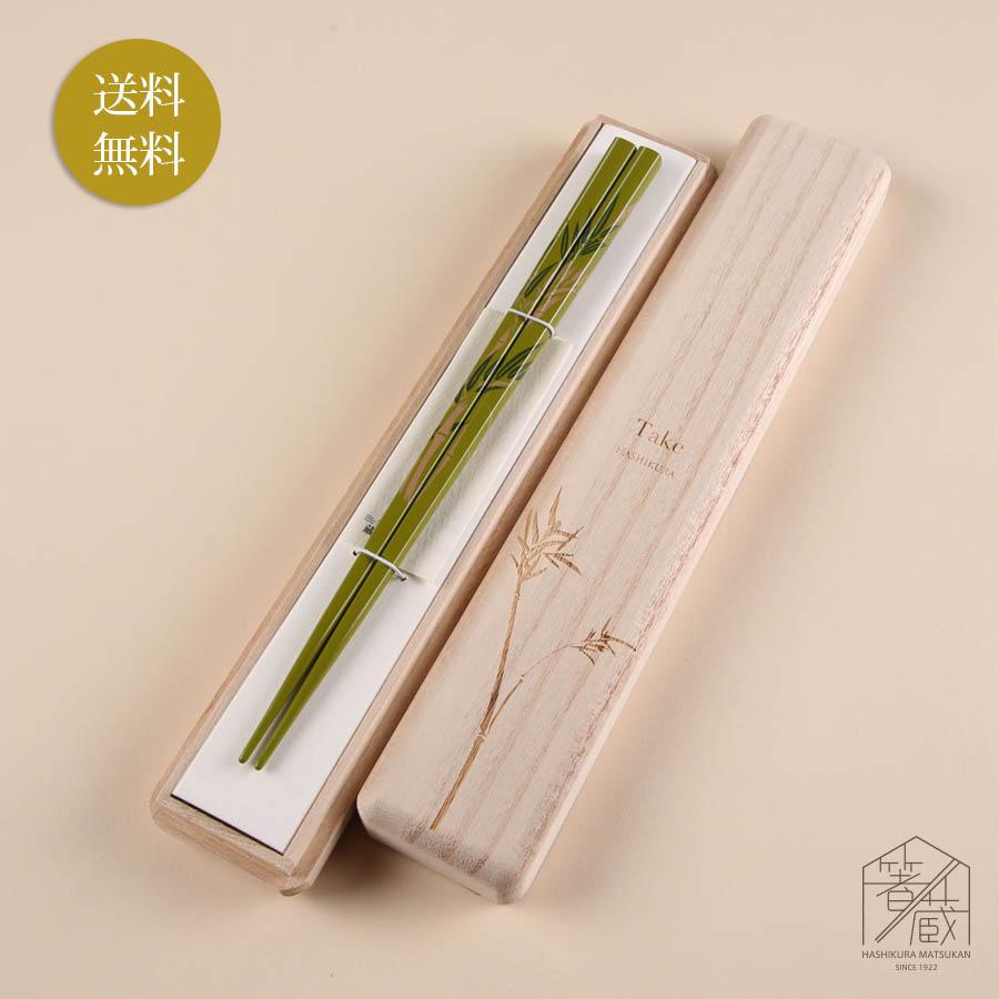【送料無料】琳派×輪島 竹 23cm お箸の専門店 箸蔵まつかん