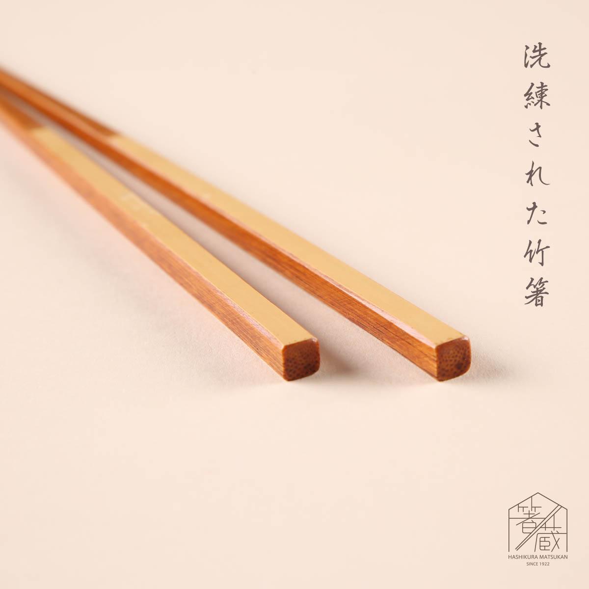 メール便対応商品 名入れ対応:不可 うるし白竹 限定モデル 使い勝手の良い 24cm 箸蔵まつかん お箸の専門店