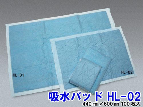 【業務用直販】吸水パッド HL-02 1ケース100枚入【smtb-k】【ky】