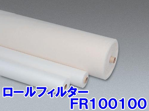 【業務用直販】ロールフィルターFR100100  1000巾×100M巻 【smtb-k】【ky】