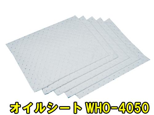 【業務用直販】オイルシート WHO-4050 1ケース150枚入【smtb-k】【ky】