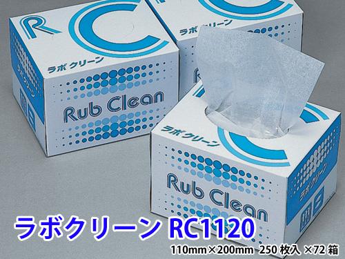 【業務用直販】ラボクリーン RC1120 1ケース