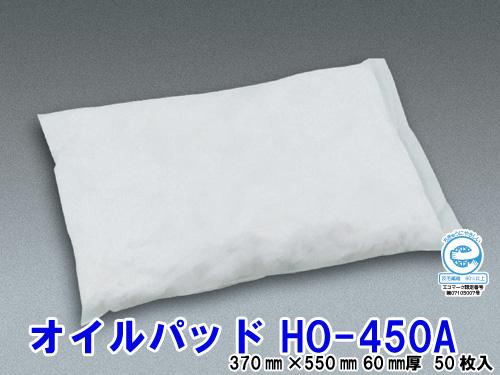 【業務用直販】オイルパッド HO-450A 1ケース50枚入【smtb-k】【ky】