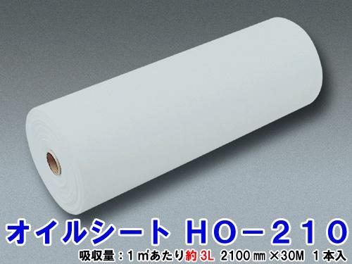 【業務用直販】オイルシート HO-210 ロールタイプ 1本入【smtb-k】【ky】