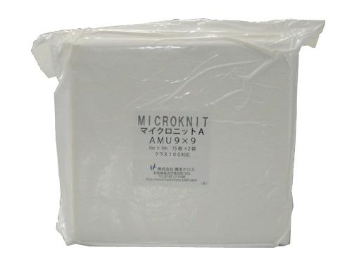 【業務用直販・1袋単品販売】マイクロニット厚手 AMU9×9 1袋150枚入