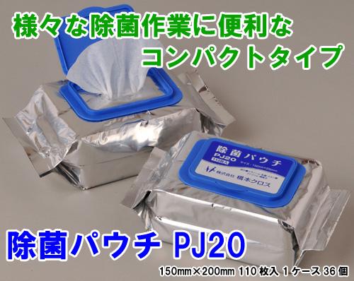 【業務用直販】除菌パウチ PJ20 1ケース36個入【smtb-k】【ky】
