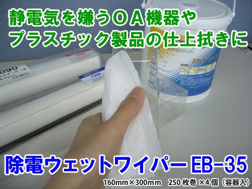 【業務用直販】除電ウェットワイパー EB-351ケース4本入【smtb-k】【ky】