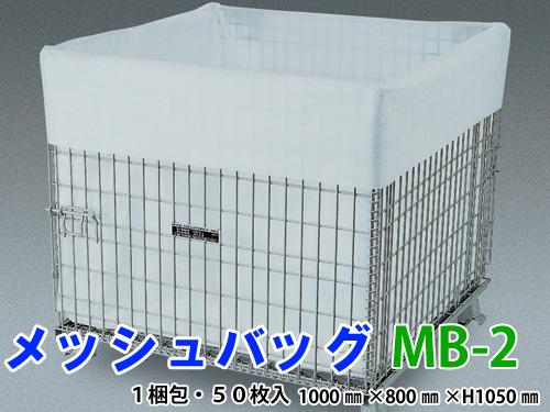 【業務用直販】メッシュバッグ MB-2 1ケース50枚入【smtb-k】【ky】