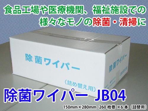 【業務用直販】除菌ワイパー JB04 1ケース6本入【smtb-k】【ky】