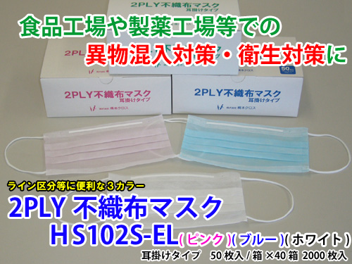 【業務用直販】2PLY不織布マスク(耳掛け) 1ケース2000枚入り 【smtb-k】【ky】