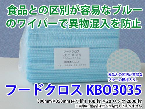 【業務用直販】フードクロス KBO3035 100枚×20袋 2000枚入 【smtb-k】【ky】