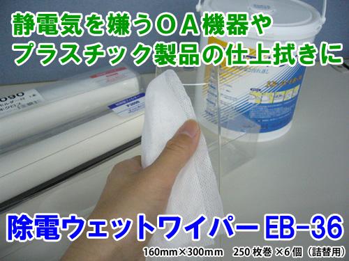【業務用直販】除電ウェットワイパー EB-36 (詰替用)1ケース6本入【smtb-k】【ky】