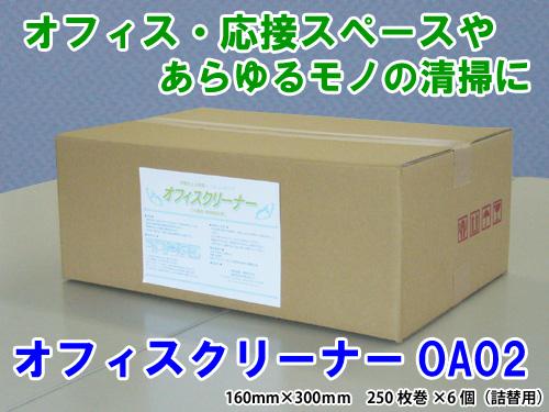 【業務用直販】オフィスクリーナー OA02(詰替用) 1ケース6本入【smtb-k】【ky】