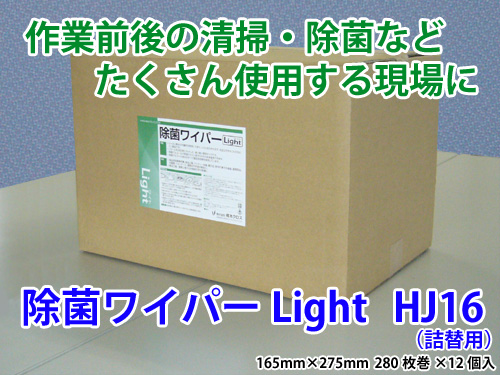 【業務用直販】除菌ワイパーLightHJ16(詰替用) 1ケース12個入【smtb-k】【ky】