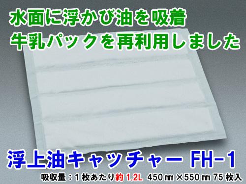 【業務用直販】浮上油キャッチャー FH-1 1ケース75枚入【smtb-k】【ky】