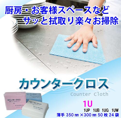 【業務用直販】カウンタークロス1U 薄手ハーフサイズ 350mm×300mm 1200枚